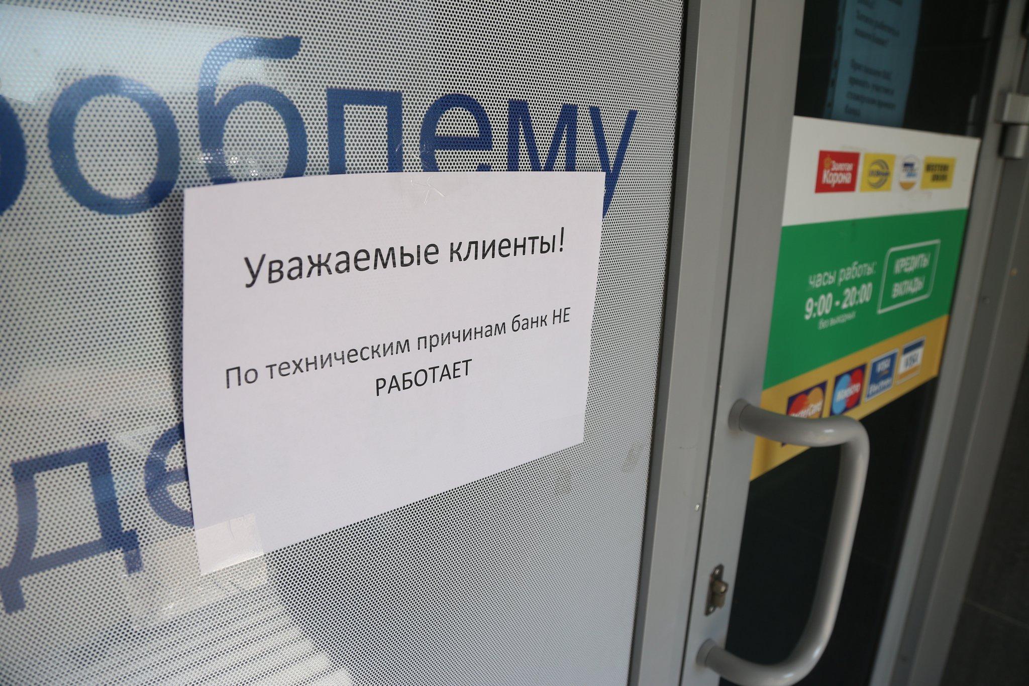 Сколько банков останется в России?