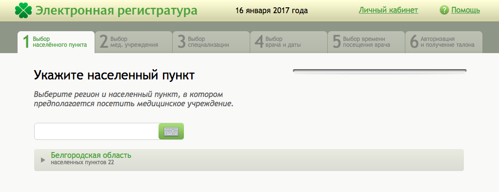 Больница 23 москва официальный сайт кардиология