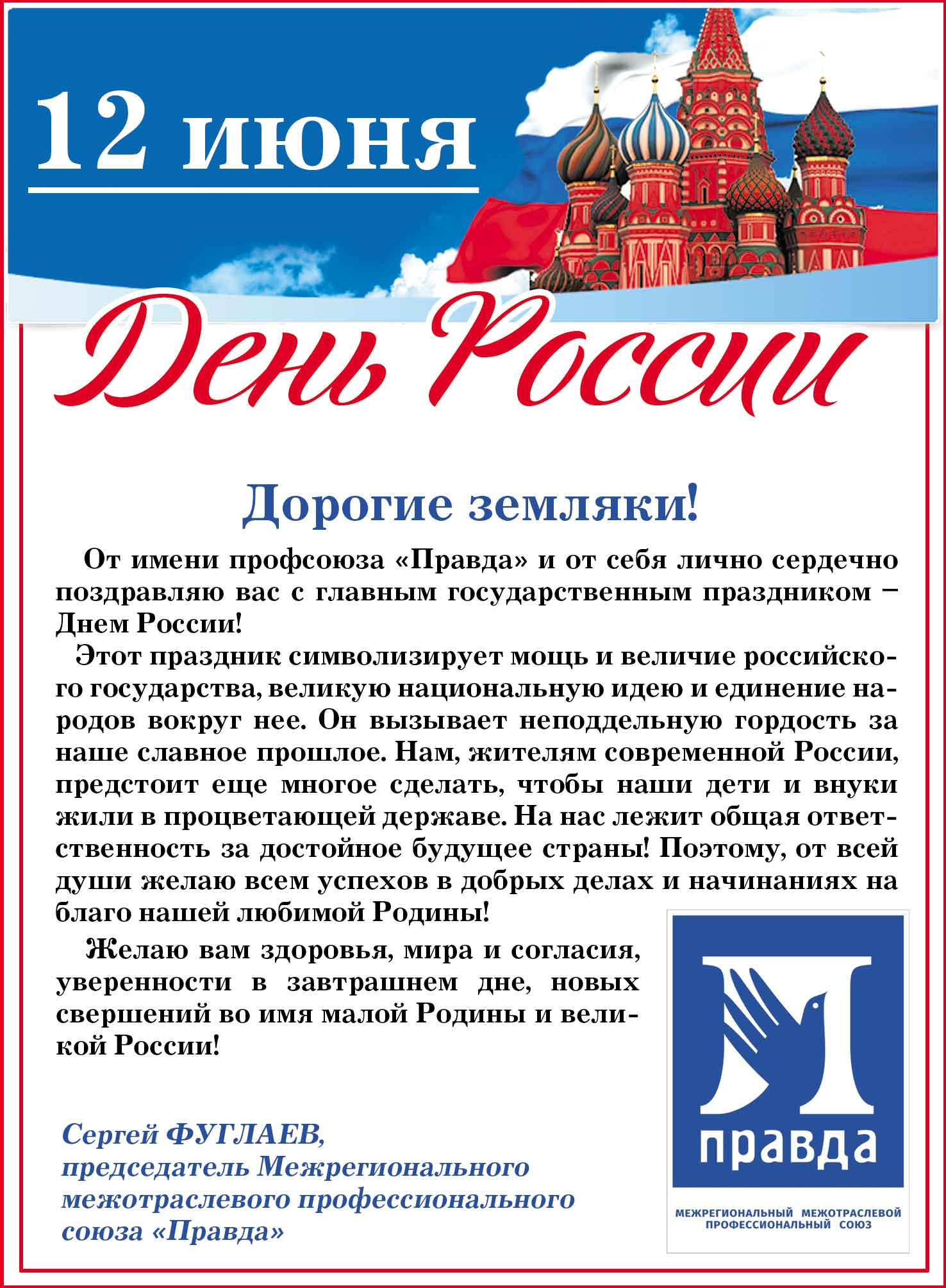 Официальное поздравление с 12 июня днем россии