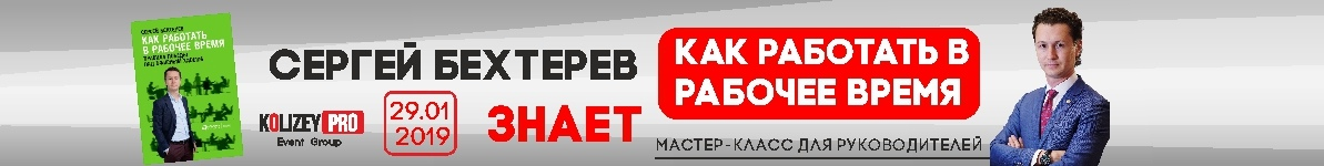 https://kolizey.pro/bekhterev?utm_source=fonartv&utm_medium=banner&utm_campaign=bekhterev