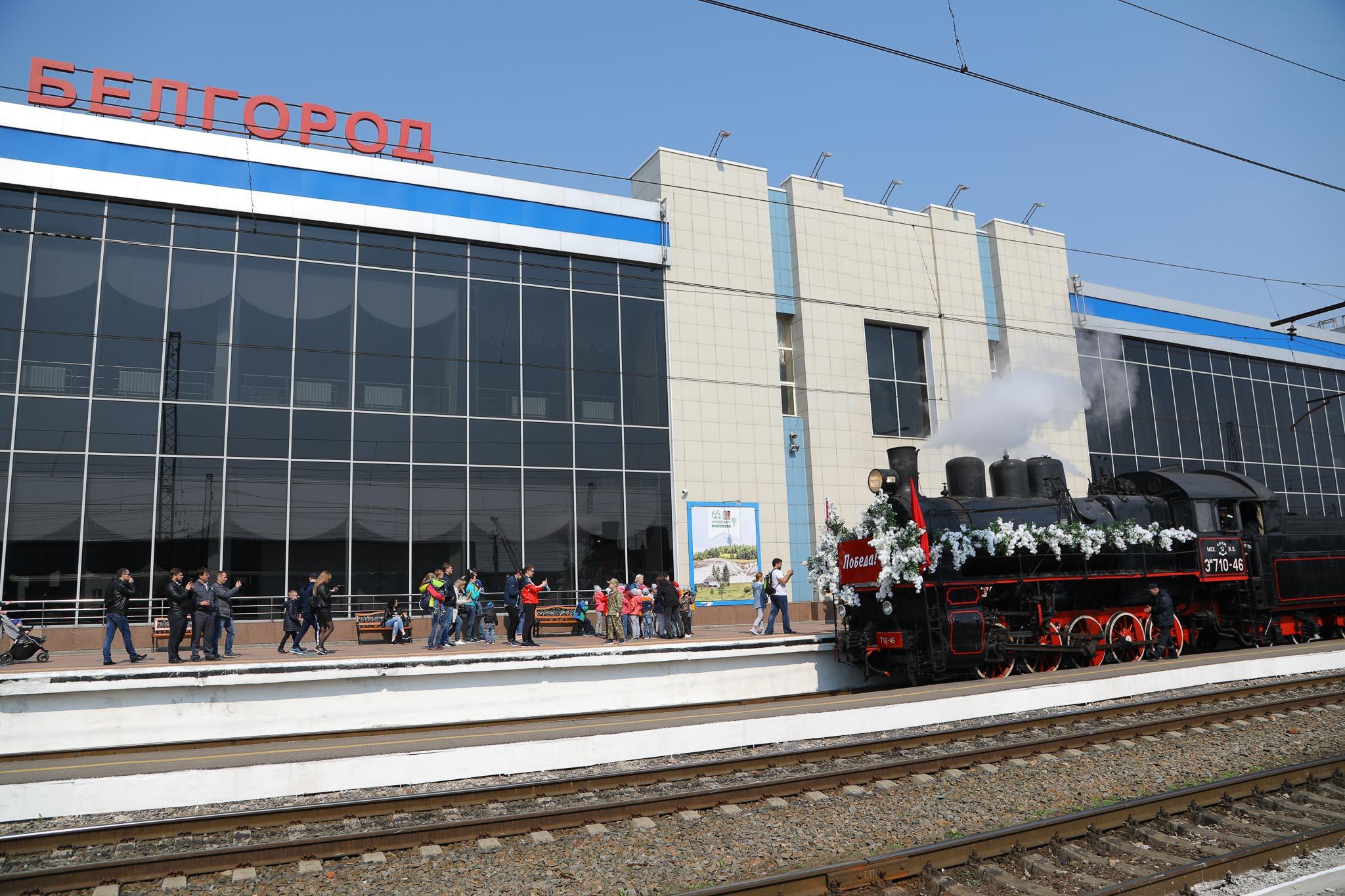 Белгород вокзал картинки
